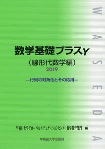 数学基礎プラスγ 線形代数学編 2019