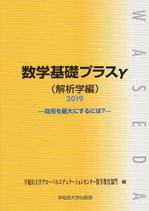 数学基礎プラスγ 解析学編 2019