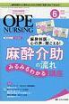 オペナーシング 34-6 2019.6 手術看護の総合専門誌