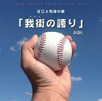 社会人野球の歌「我街の誇り」