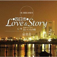 四日市Love&Story