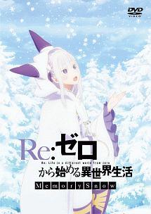 渡邊政治『Re:ゼロから始める異世界生活 Memory Snow』