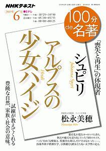 松永美穂『100分de名著 2019.6 シュピリ『アルプスの少女ハイジ』』