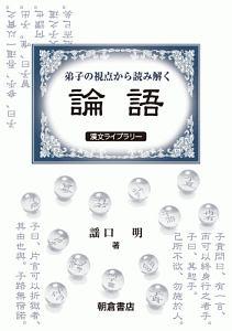 弟子の視点から読み解く 『論語』 漢文ライブラリー