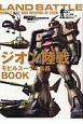 ジオン陸戦モビルスーツ&兵器BOOK モビルスーツ全集13