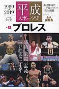 『平成スポーツ史<永久保存版> プロレス』ベースボール・マガジン社