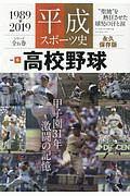 『平成スポーツ史<永久保存版> 高校野球』ベースボール・マガジン社