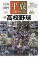 平成スポーツ史<永久保存版> 高校野球 (6)