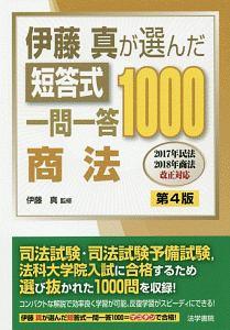 伊藤真が選んだ短答式一問一答1000 商法<第4版>