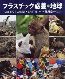 藤原幸一『プラスチック惑星・地球』