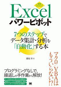 鷹尾祥『Excelパワーピボット』
