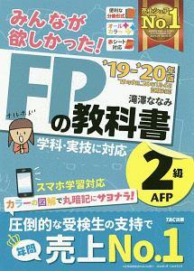 みんなが欲しかった!FPの教科書 2級・AFP 2019-2020