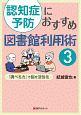 認知症予防におすすめ図書館利用術 『調べる力』で脳を活性化(3)