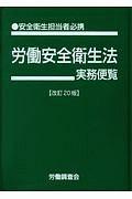 労働安全衛生法実務便覧<改訂20版>