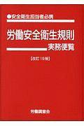 労働安全衛生規則実務便覧<改訂19版>