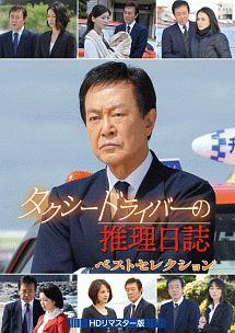 渡瀬恒彦『タクシードライバーの推理日誌 ベストセレクション』