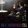 夢の振り子(C)(DVD付)