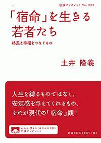 土井隆義『「宿命」を生きる若者たち』