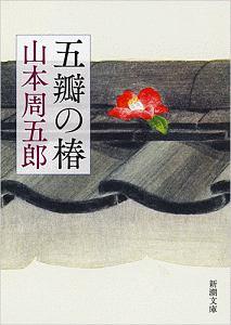 『五瓣の椿』山本周五郎