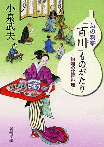 幻の料亭「百川」ものがたり 絢爛の江戸料理