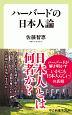 ハーバードの日本人論
