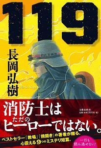 長岡弘樹『119』