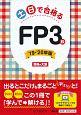 土日で合格-うか-るFP3級 2019-2020