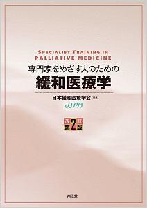 専門家をめざす人のための緩和医療学<改訂第2版>