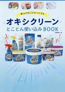 徳間書店『オキシクリーン とことん使い込みBOOK』