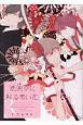 祇園祭に降る黒い花 (3)