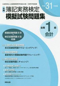 全商 簿記実務検定 模擬試験問題集 1級 会計 平成31年