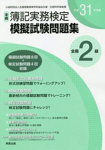 全商 簿記実務検定 模擬試験問題集 2級 平成31年