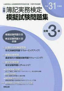 全商 簿記実務検定 模擬試験問題集 3級 平成31年