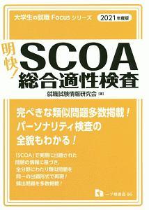 明快!SCOA総合適性検査 大学生の就職Focusシリーズ 2021