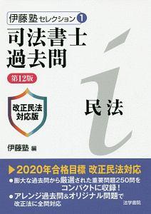 司法書士過去問民法<第12版> 伊藤塾セレクション1