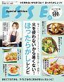 ESSE Special edition 火を使わないから暑くない!ほったらかしレシピ<コンパクト版> 電子レンジ、オーブントースター、炊飯器で涼しく調理