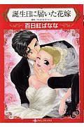 『誕生日に届いた花嫁』百日紅ばなな