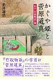 かぐや姫と菅原道真 私の「竹取物語」論