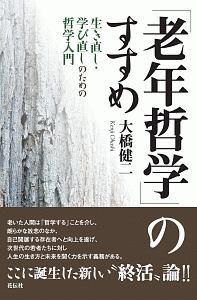 大橋健二『「老年哲学」のすすめ』