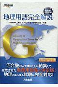 瀬川聡『地理用語完全解説G 河合塾SERIES』