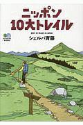 『ニッポン10大トレイル』斉藤政喜