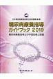 糖尿病療養指導ガイドブック 2019 糖尿病療養指導士の学習目標と課題