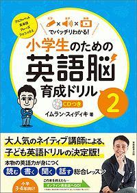 『小学生のための英語脳育成ドリル』イムラン・スィディキ