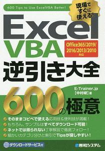 中村峻『Excel VBA逆引き大全 600の極意』