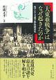 「大東亜戦争」はなぜ起きたのか 汎アジア主義の政治経済史