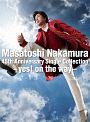 Masatoshi Nakamura 45th Anniversary Single Collection-yes! on the way-(DVD付)