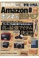 Amazon 家電・日用品 ホンネの優秀モノ MonoMax特別編集