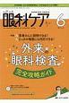 眼科ケア 21-6 2019.6 眼科領域の医療・看護専門誌