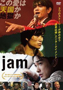 小野塚勇人『jam』