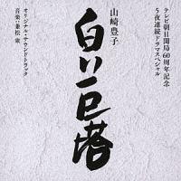 テレビ朝日開局60周年記念 5夜連続ドラマスペシャル 山崎豊子『白い巨塔』
